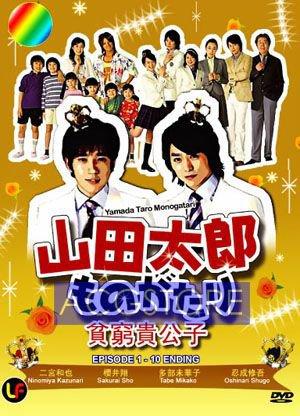 Drama : Japonais Yamada Taro Monogatari 10 épisodes[Ecole, Comédie et Romance]