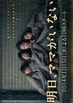 Drama : Japonais Ashita, Mama Ga Inai 9 épisodes[Drame et Vie Sociale]