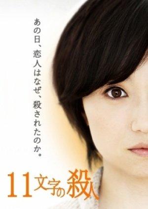Drama : Japonais 11 moji no Satsujin  1 épisode spécial[Suspense et Mystère]