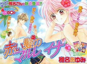 One Shot  Akai Kami no Marure Ina Genre : Shojo[Romance et Comédie]