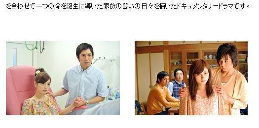 Drama : Japonais Mama Ni Naritai  1 épisode spécial[Docu-fiction, Drame et Maladie]