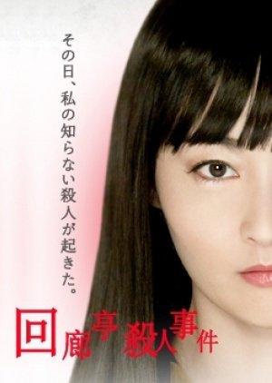 Tanpatsu : Japonais Kairoutei Satsujin Jiken 1 épisode spécial[Drame et Vengeance]