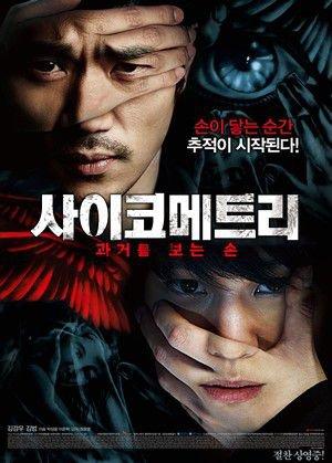 Film : Coréen Psychometry 110 minutes[Mystère, Policier et Thriller]