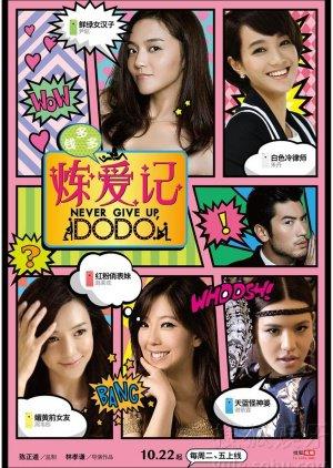 Drama : Taiwanais Never Give Up, Dodo 10 épisodes[Romance et Comédie]
