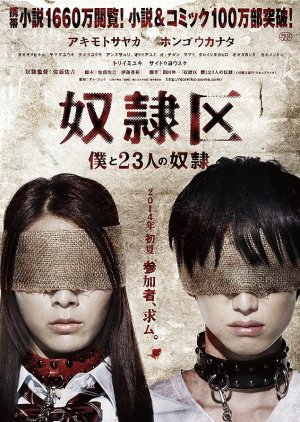Film : Japonais Me and 23 slaves 100 minutes