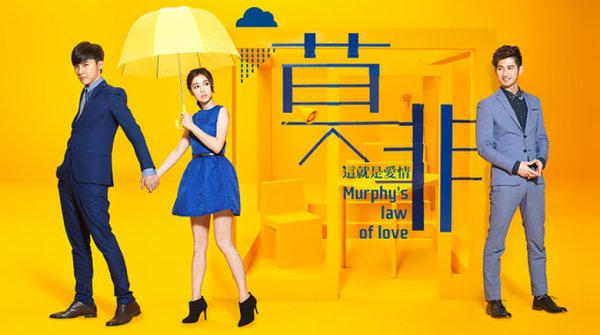 Drama taiwanais murphy 39 s law of love 19 pisodes romance for Drama taiwanais romance