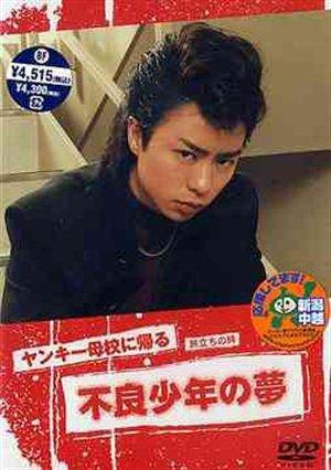 Tanpatsu : Japonais Yankee Bokou ni kaeru 1 épisode spécial[Ecole et Tranche de vie]