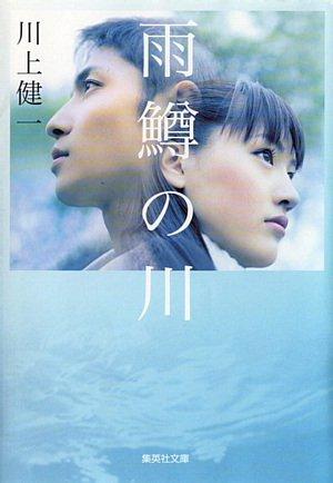 Film : Japonais Amemasu no Kawa 113 minutes[Romance et Drame]