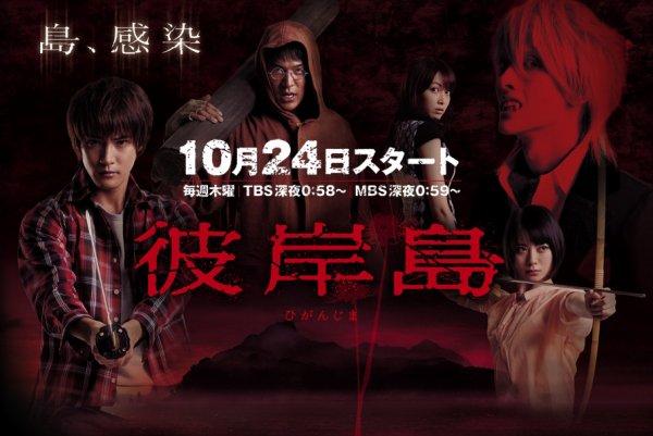 Drama : Japonais Higanjima10 épisodes[Fantastique, Horreur et Drame]