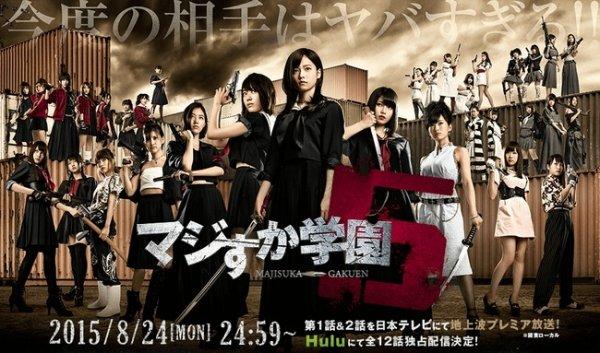 Drama : Japonais Majisuka Gakuen Saison 5 12 épisodes[Action, Ecole et Drame]
