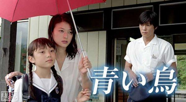 Drama : Japonais Aoi Tori 11 épisodes[Drame et Romance]