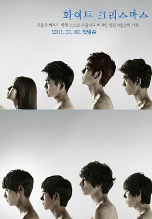 Drama : Coréen White Chrismas  8 épisodes[Thriller Psychologique et Mystère]