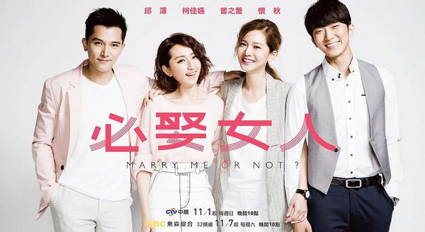 Drama : Taiwanais Marry Me Or me ? 15 épisodes[Romance et Comédie]