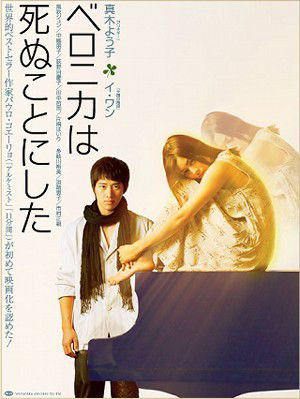 Film : Japonais Veronika Decides To Die 105 minutes
