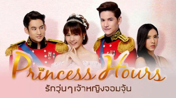 Drama : Thailandais Princess Hours 20 épisodes[Romance et Comédie]