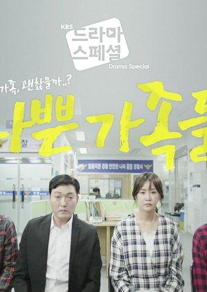 Drama : Coréen A Bad Family  1 épisode spécial/SP[Romance, Drame et Ecole]