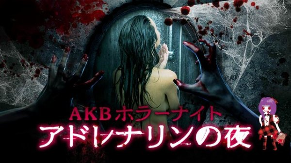 Drama : Japonais AKB Horror Night : Adrenaline No Yoru 42 épisodes[Horreur, Drame et Compilation]