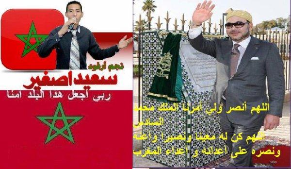 صاحب الجلالة الملك محمد السادس نصره الله