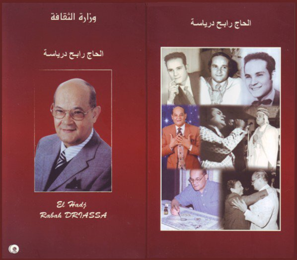 Hommage à Driassa le 24 Mars 2012  à la salle  Ibn Zeidoun  de Riad el Feth