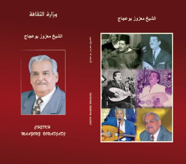 Sortie du Coffret  Cheikh  Mazouz Bouadjadj