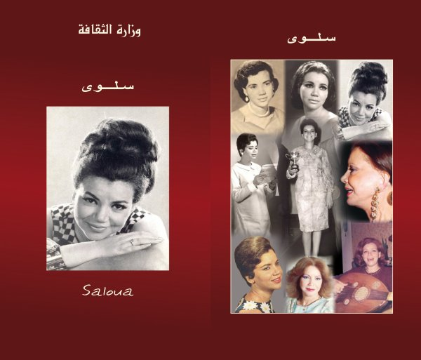 Sortie d'un coffret  de CD consacré à Mme Saloua