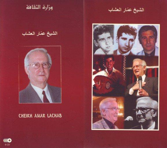 Sortie du coffret Cheikh Amar Lachab