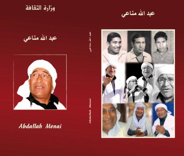 SORTIE DU COFFRET ABDALLAH MENAI