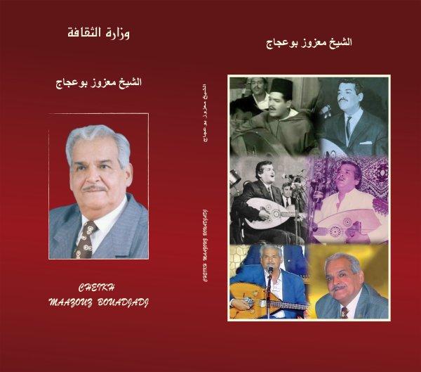 Série Anthologie du Patrimoine musical algérien