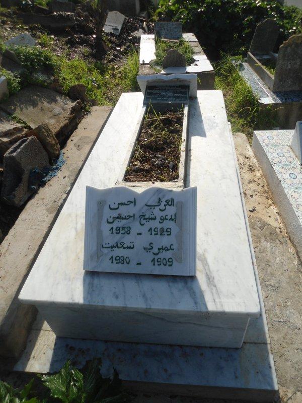 La tombe de Cheikh H'ssissen  au cimetière El Kettar à Alger