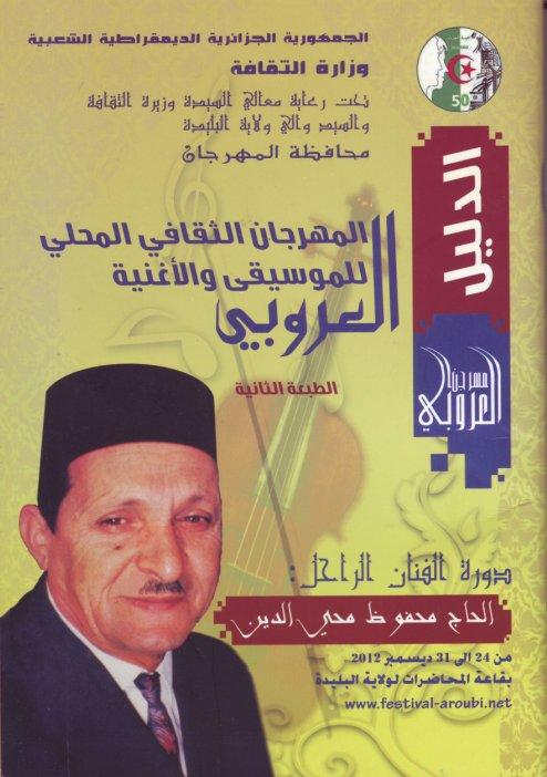 Mr Abdelkader Bendamèche en conférence à Blida