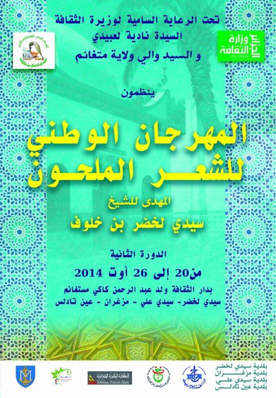 Affiche de la 2ème édition du festival national de la poésie melhoun dédié à Sidi Lakhdar Benkhelouf