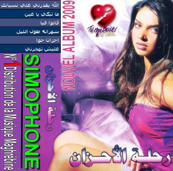 Ahzan SimoPhone 2009 pour ceux qui ont séparés ou qui ont un mal au coeur