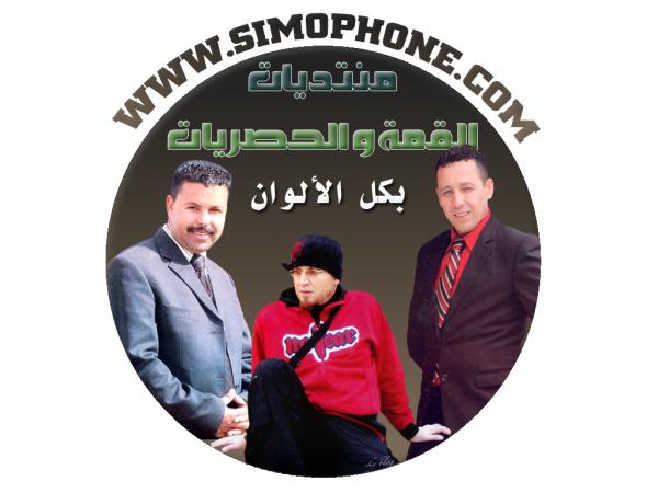 Logo officiel 2011 pour le site  SimoPhone.Com créer  par Mr : SarhaneFes