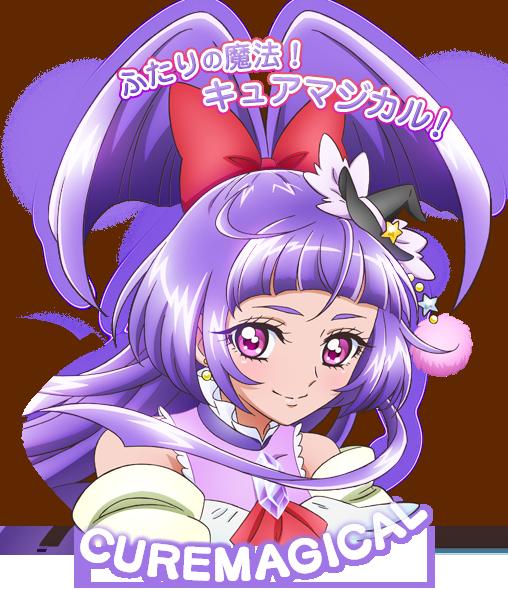 Mahou tsukai Precure: Cure Magical