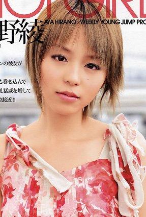 Aya Hirano(Japon)