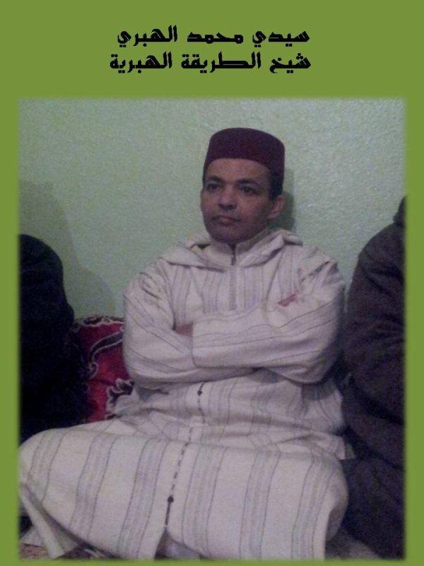 مولانا الشيخ سيدي محمد الهبري
