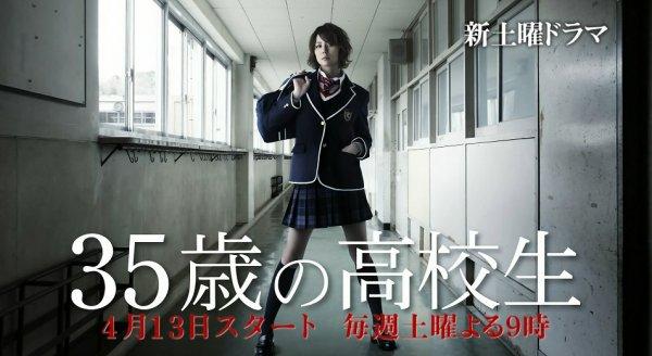 35 Sai No Koukousei  35歳の高校生
