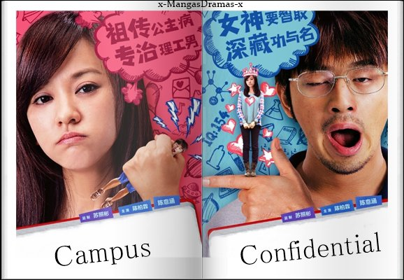 Campus Confidential  校園愛情奇潭