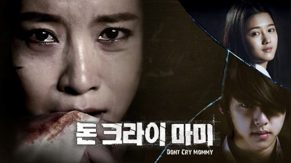 Don't Cry Mommy  돈 크라이 마미