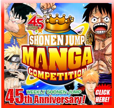 Manga compétition du WEEKLY SHONEN JUMP!