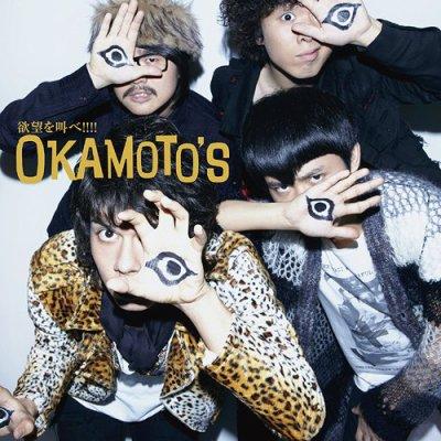 Yokubou wo Sakebe!!!! / Yokubou wo Sakebe!!!! - OKAMOTO'S (Naruto Shippuden ED18) (2011)