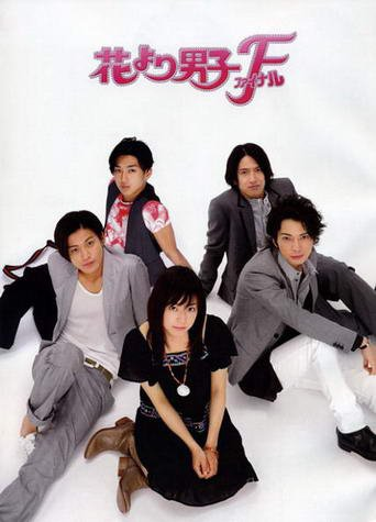 Hana Yori Dango 2   Japan Drama