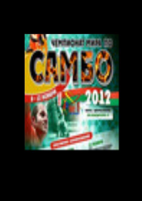 Championnat du Monde de Sambo à MINSK du 08 au 12 Novembre 2012