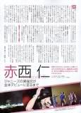 Nikkei Entertainment Issue - Partie 1