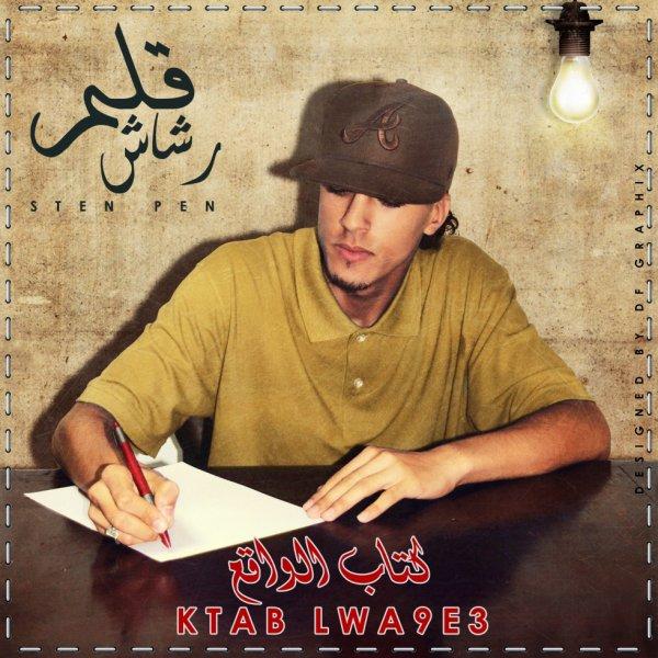 9ALAM RACHACH - KTAB LWA9I3