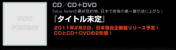 Une version limité de l'album sera en vente le 2 Février 2011 au Japon. Il y aura une édition avec CD et un autre avec CD-DVD.