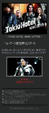 Plus d'infos sur le showcase au Japon :)