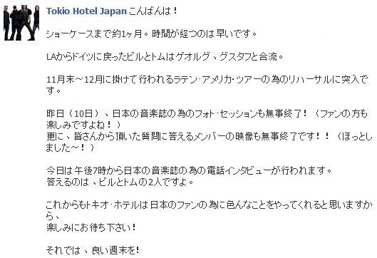 Facebook - Tokio Hotel Japan