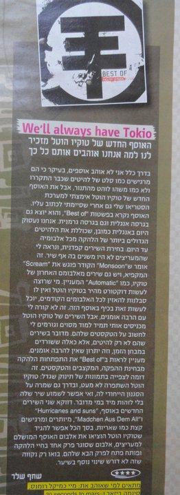 Ma'ariv Lanoar (Israel) - № 12/2010