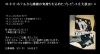 Concours avec la newsletter Japonaise